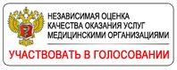 Анкета для оценки качества оказания услуг медицинскими организациями в амбулаторных условиях