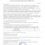 спец. оценка условий труда0003