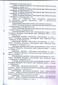 Устав - 0003