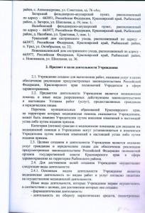 Устав - 0005