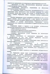 Устав - 0006