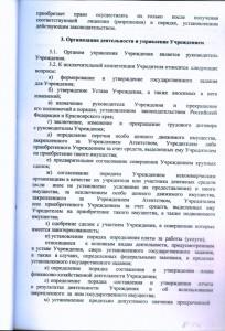 Устав - 0007