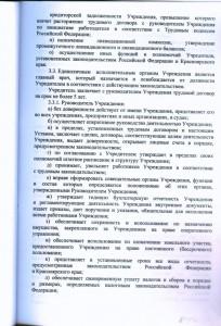 Устав - 0008