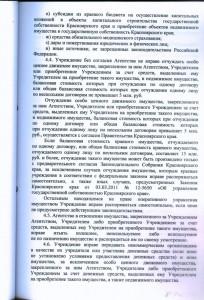 Устав - 0010