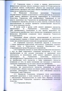 Устав - 0011