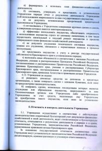Устав - 0012