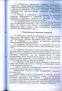 Устав - 0013