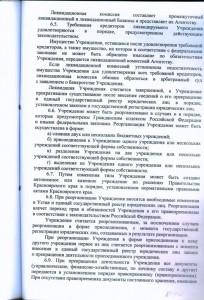 Устав - 0014