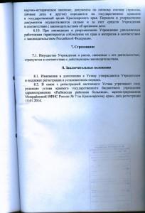 Устав - 0015