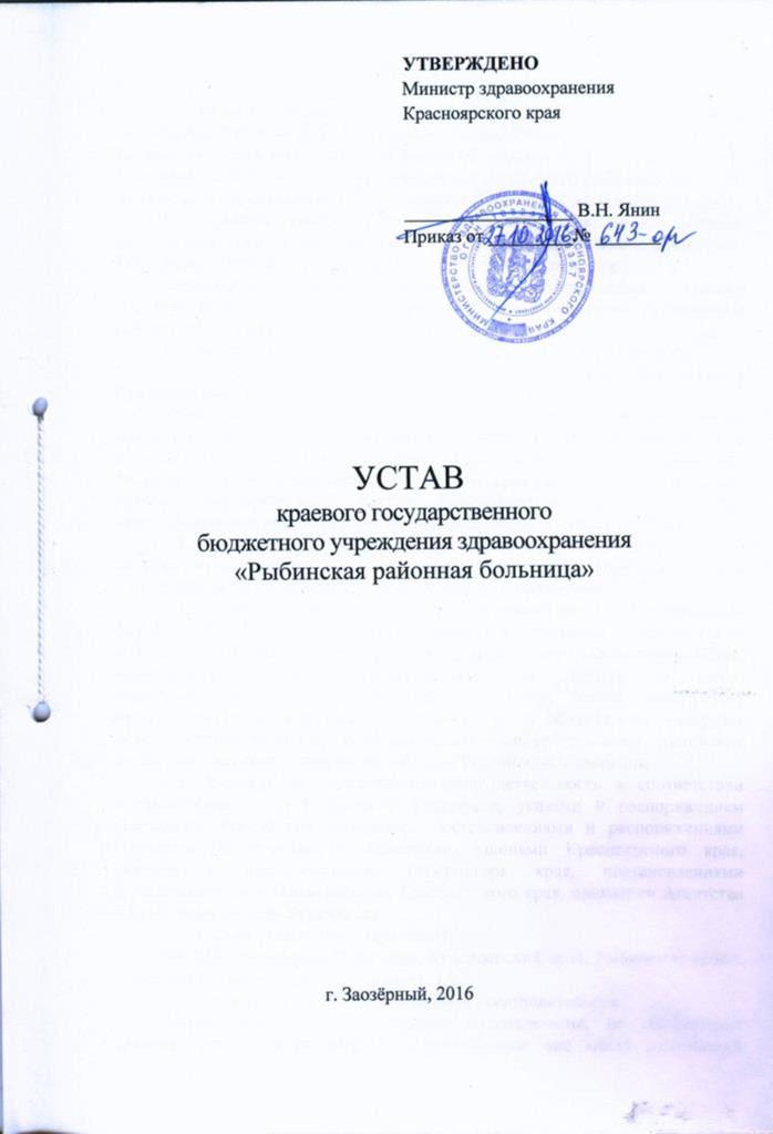 Устав 2016 г - 0001