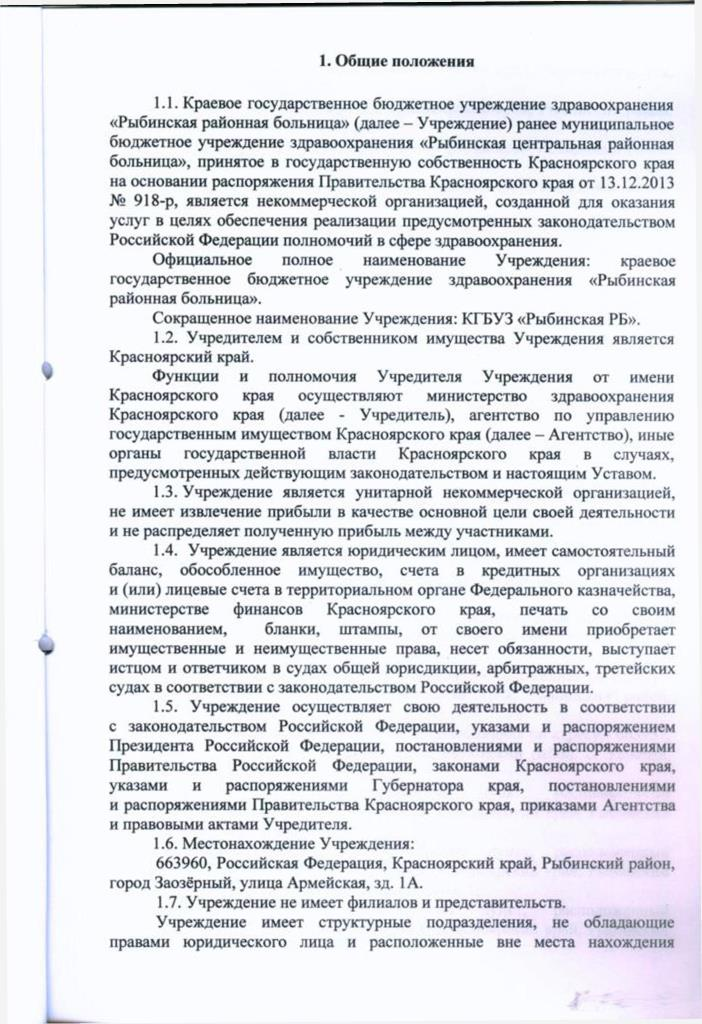 Устав 2016 г - 0002