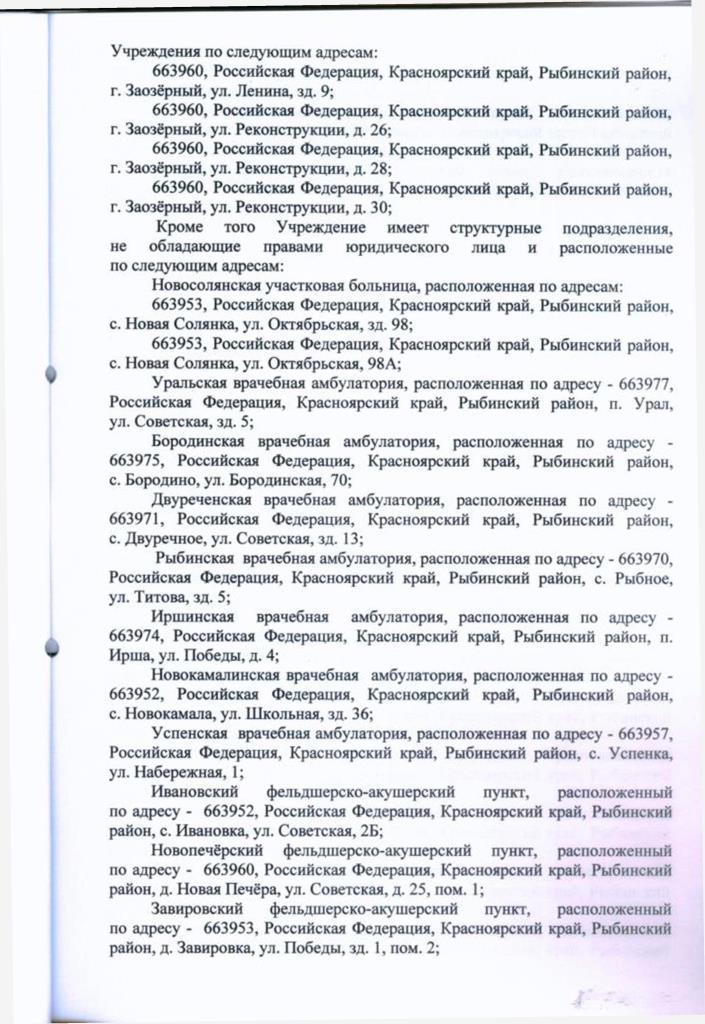 Устав 2016 г - 0003