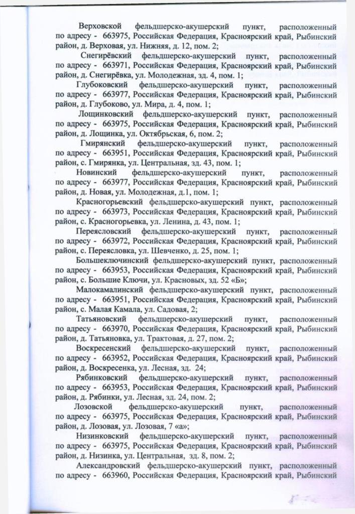Устав 2016 г - 0004