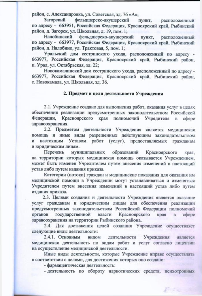 Устав 2016 г - 0005