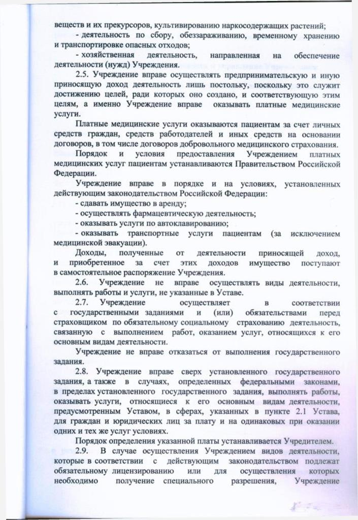 Устав 2016 г - 0006