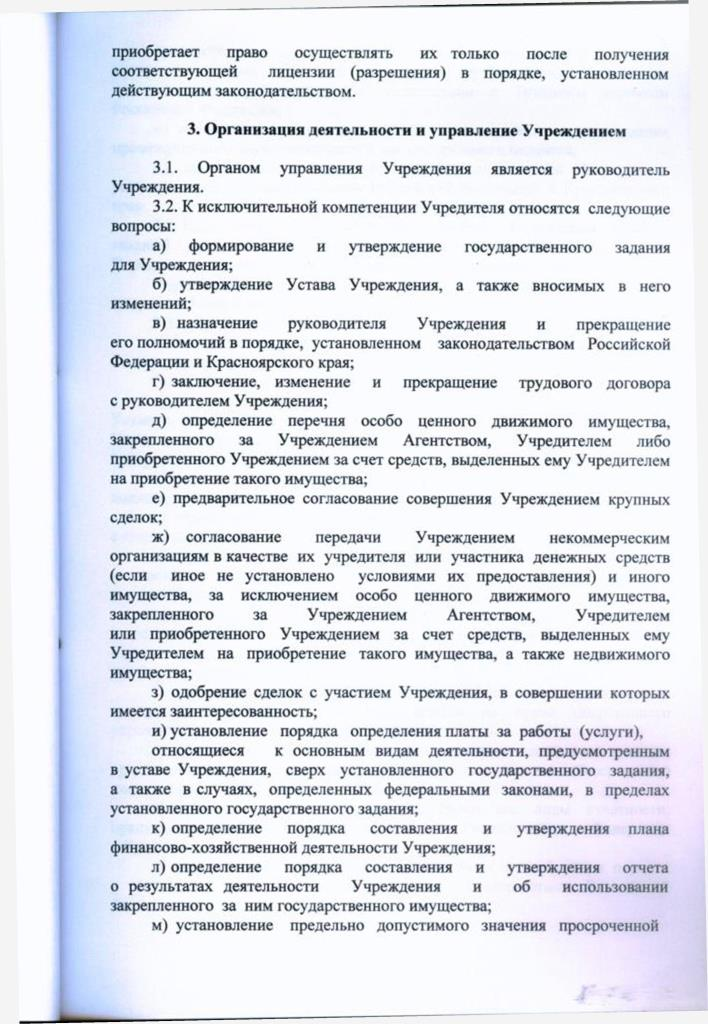 Устав 2016 г - 0007