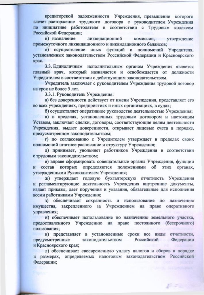 Устав 2016 г - 0008