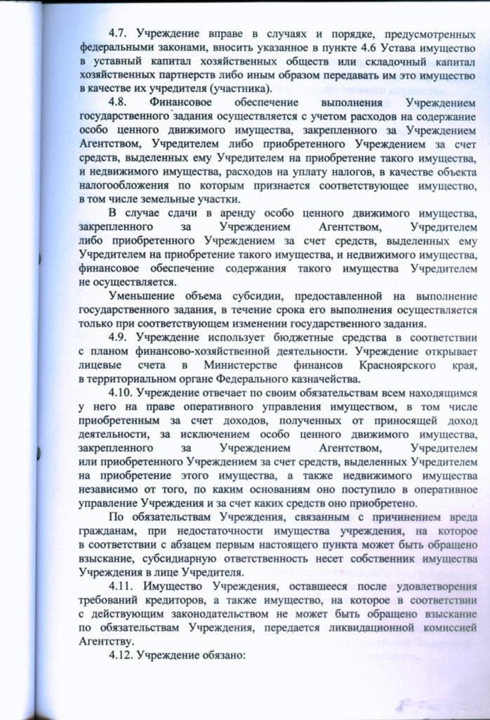 Устав 2016 г - 0011