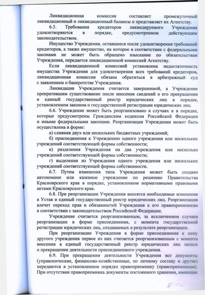 Устав 2016 г - 0014