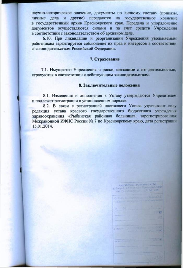 Устав 2016 г - 0015